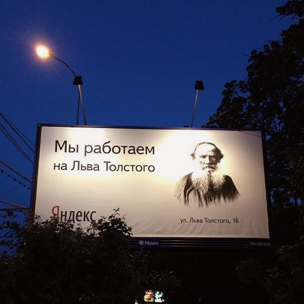 Мы работаем на Льва Толстого