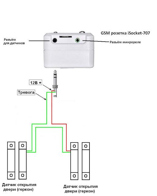 Подключение двух датчиков двери к розетке через джэк для датчиков