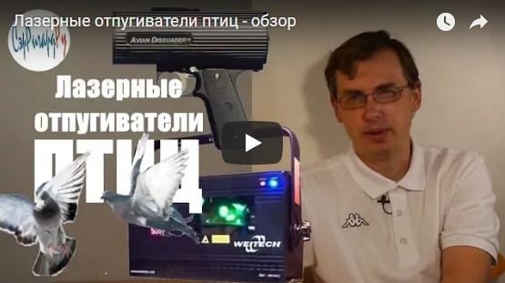 Видеообзор по профессиональным лазерным приборам