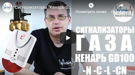 Видеообзор сигнализаторов Кенарь GD100