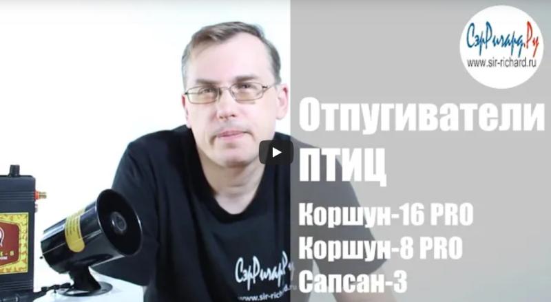 """Видеорассказ про отпугиватели """"Коршуны"""" и """"Сапсаны"""""""