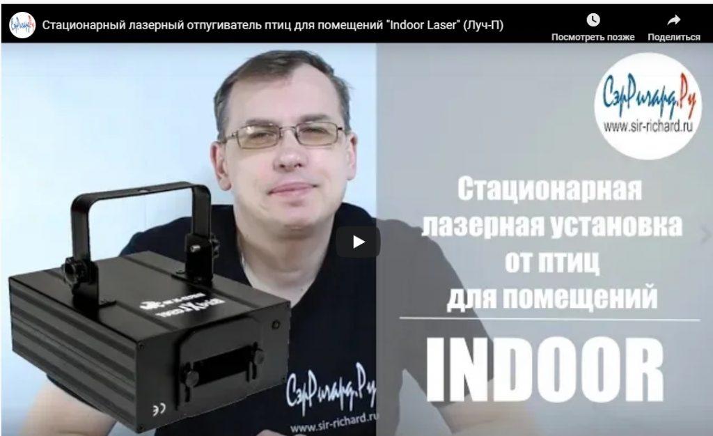 """Видеообзор лазерного отпугивателя """"Indoor Laser"""" (Луч-П)"""