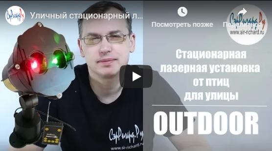 """Видеообзор лазерного отпугивателя """"Outdoor Laser"""" (Луч-У)"""