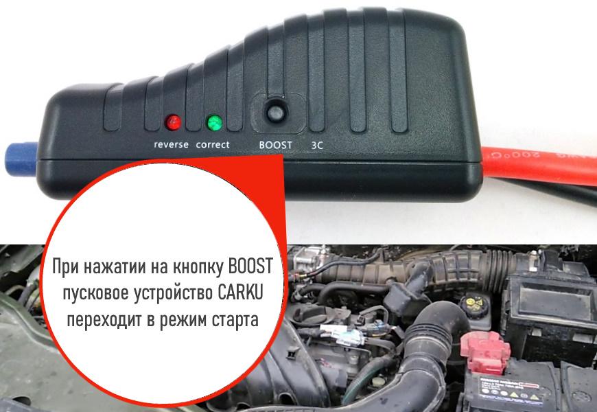 При нажатии на кнопку BOOST пуско-зарядное устройство переходит в режим запуска двигателя