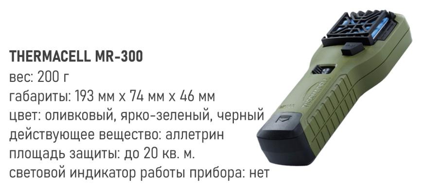 mr-300